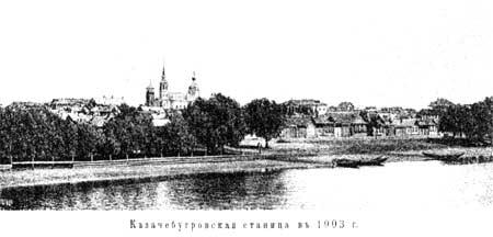 Казачебугровская станица 1903 г.