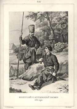 Кизлярский и астраханский казаки 1773 г.