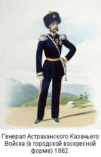 Генерал Астраханского Казачьего Войска в городской воскресной форме