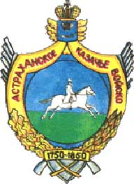Герб астраханского войска